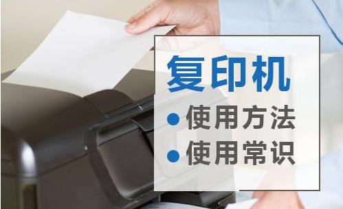 复印机的使用方法是什么?