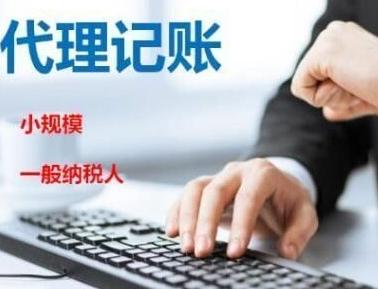 在上海新公司委托代理记账需要注意什么?