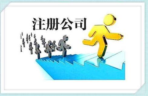 虹桥注册公司,选择广告公司注册需要什么条件?