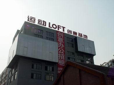 运动LOFT-Y街区·德必易园怎么样?
